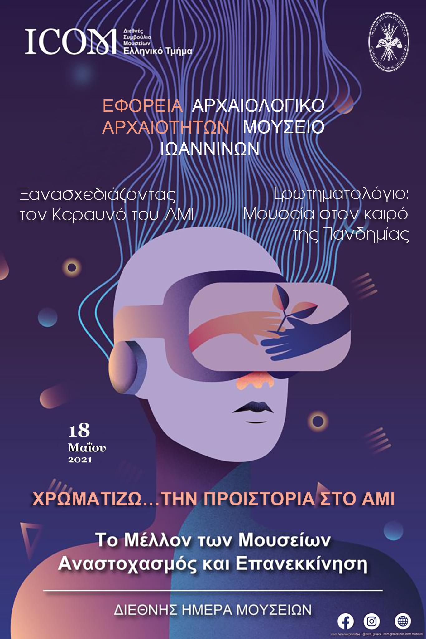 Εφορεία Αρχαιοτήτων Ιωαννίνων:   «Το Μέλλον των Μουσείων: Αναστοχασμός και Επανεκκίνηση»  την Τρίτη 18 Μαΐου