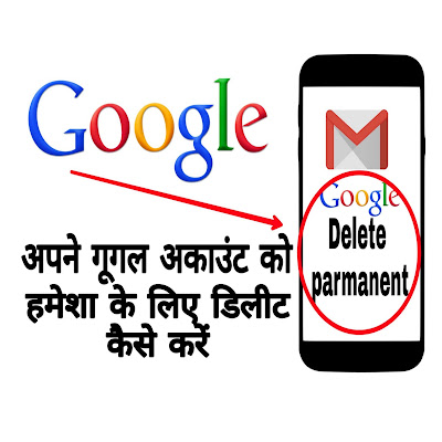 Google Account को कैसे Delete करें