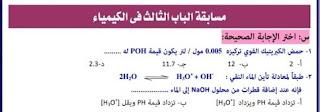 ثلاث إختبارات علي الابواب الأول والثاني والثالث كيمياء الثانوية العامة