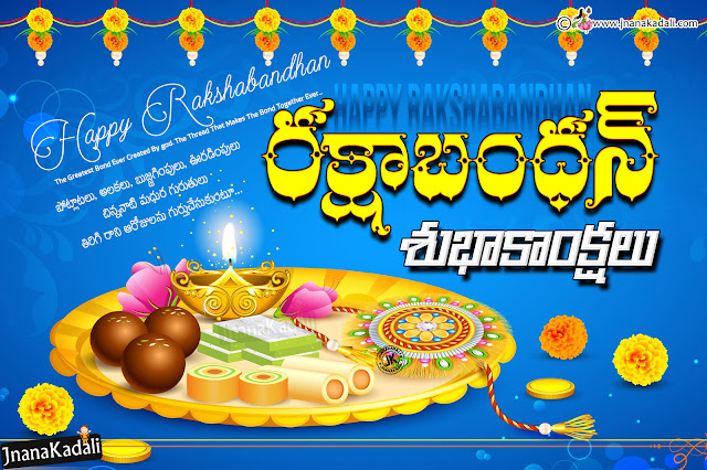 happy rakshabandhan quotes greetings, have a wonderful rakshabandhan greetings in Telugu