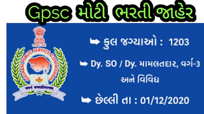 Big recruitment announced by GPSC