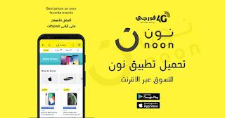 تنزيل تطبيق نون للتسوق noon shopping اخر اصدار مجانا للاندرويد 2019