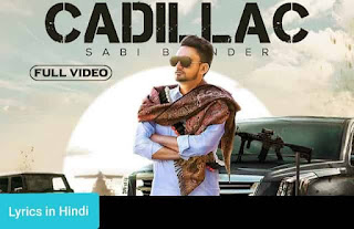 कैडिलक Cadillac Lyrics in Hindi | Sabi Bhinder