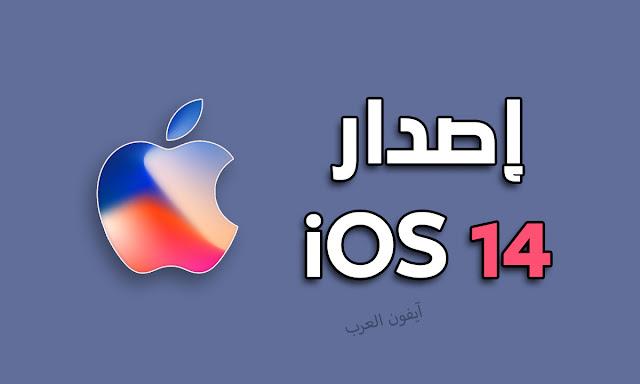 الأجهزة التي تدعم تحديث iOS 14