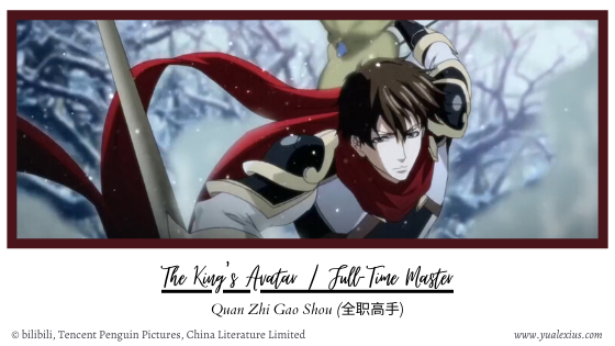 The King's Avatar / Quan Zhi Gao Shou Anime