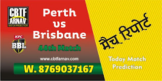 BRH vs PRS 44th BBL T20 Today Match Prediction 100% Sure Winner