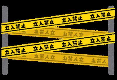 「立入禁止」のテープのイラスト