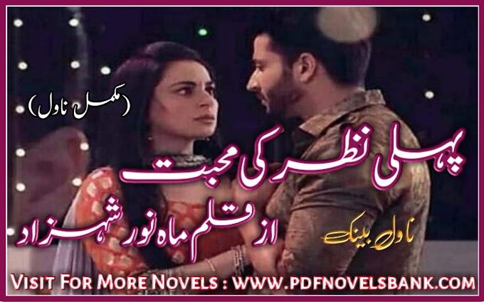 Pehli Nazar Ki Mohabbat Novel by Mahnoor Shehzad Complete Pdf