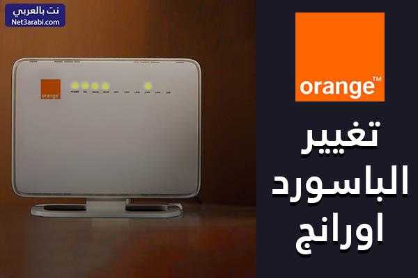 كيفية تغيير باسورد الواي فاي اورنج Orange والدخول الي صفحة ١٩٢.١٦٨.١.١