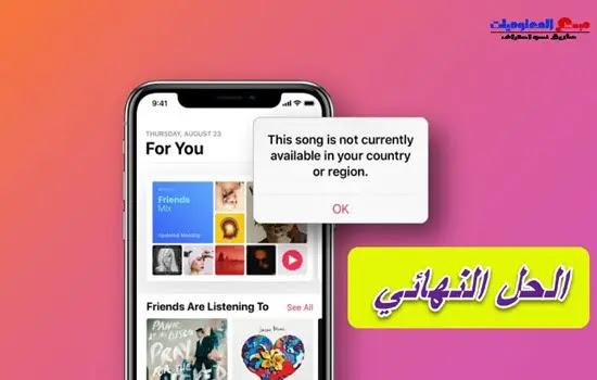 حل مشكلة هذه الأغنية من Apple Music غير متوفرة في منطقتك خطأ على iPhone و iPad