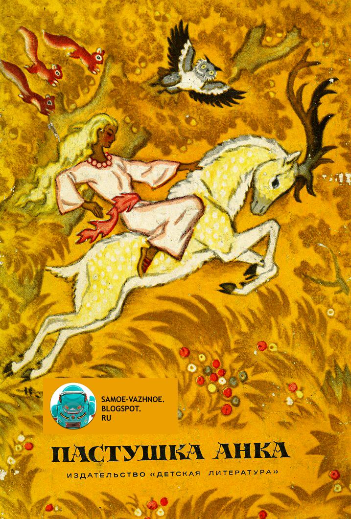 Книга сказок писателей Югославии Пастушка Анка 1973 год, художник Н. Кочергин югославские сказки обложка оранжевая, жёлтая Златокудрая девушка верхом на золоторогом олене.