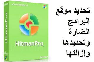Hitman Pro 3-8-18 تحديد موقع البرامج الضارة وتحديدها وإزالتها