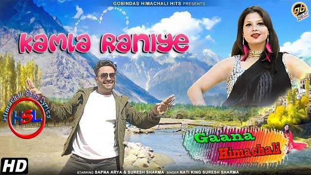 KAMLA RANIYE mp3 Download - Nati King Suresh Sharma~ Gaana Himachali