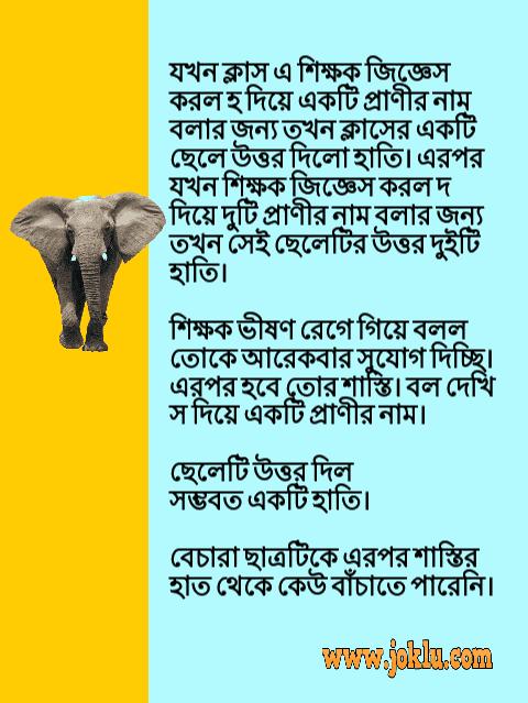 Elephant Bengali story joke