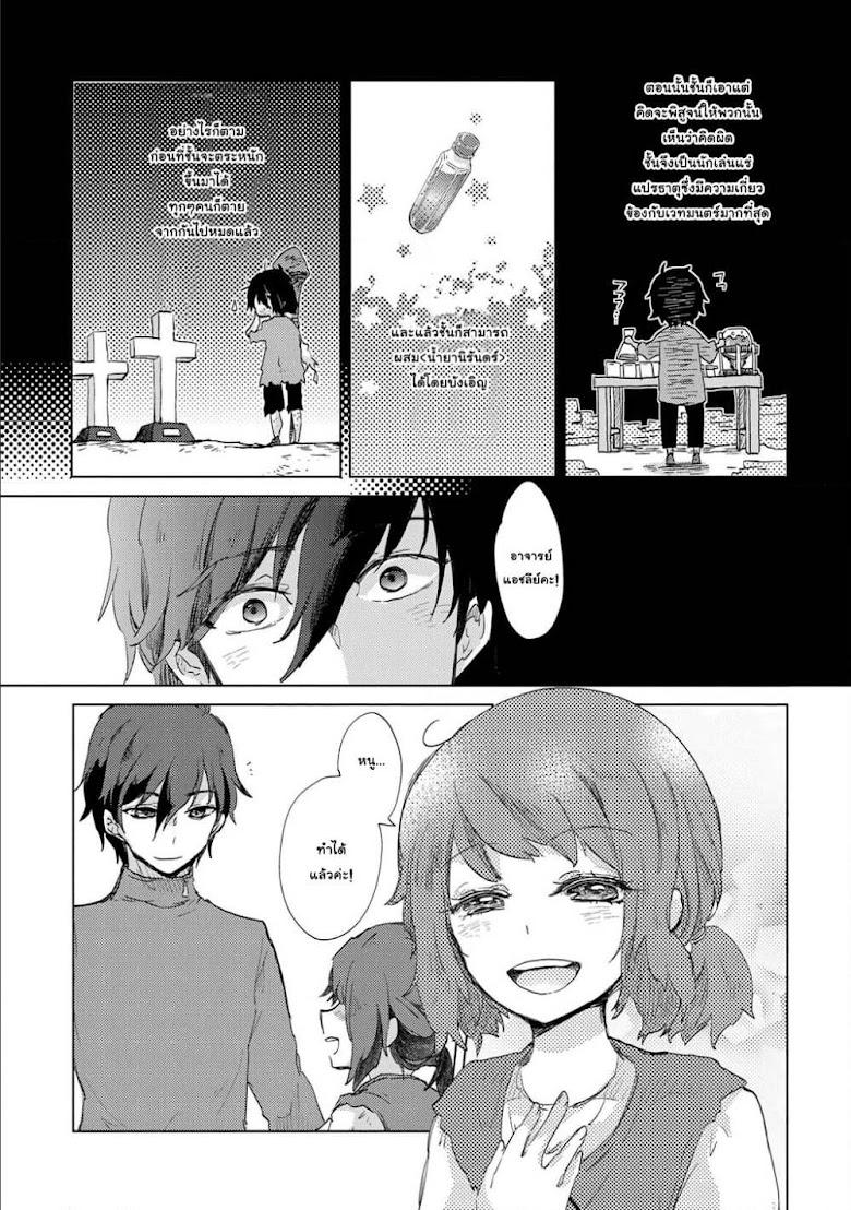 Yuukyuu no Gusha Asley no, Kenja no Susume - หน้า 14