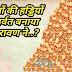 रावण ने ऋषियों की हड्डियों से बनाया पहाड़, रामायण