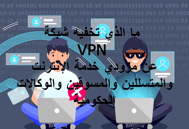 ما الذي تخفيه شبكة VPN عن مزودي خدمة الإنترنت والمتسللين والمسوقين والوكالات الحكومية