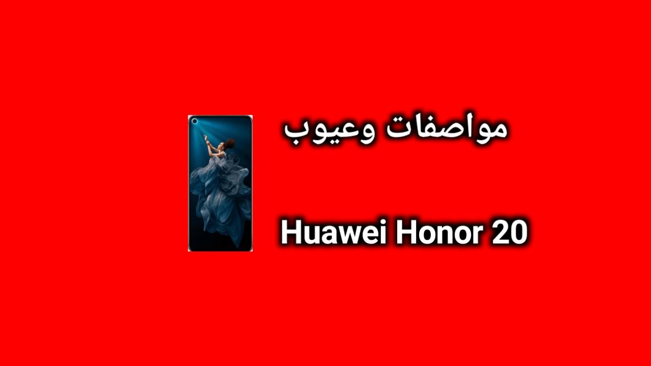سعر و مواصفات Honor 20 - مميزات وعيوب هونر 20 - Techno Android