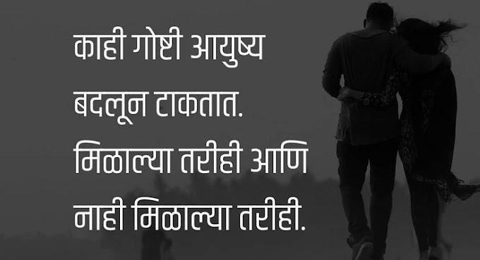 सुंदर वाक्य || मराठी निवडक सुंदर स्टेट्स ||  Beautiful sentence in Marathi