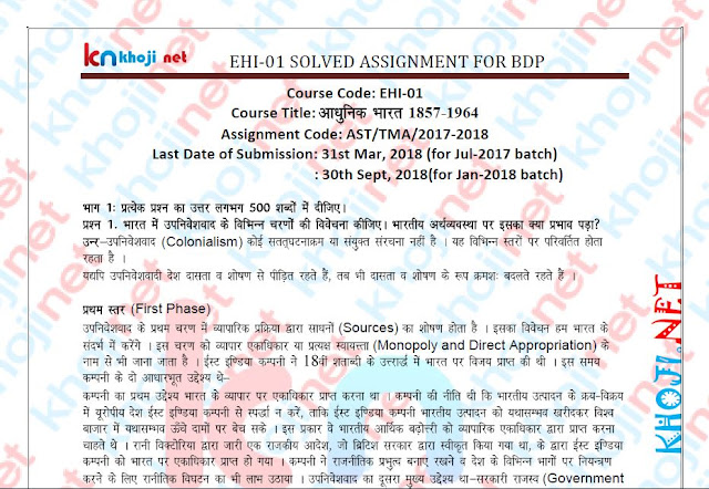 EHI-01 (Hindi Medium) Solved Assignment For IGNOU BDP 2018 FREE