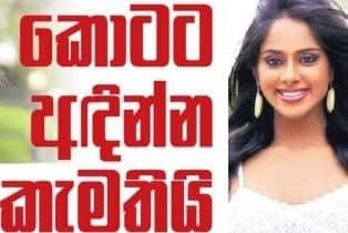 Kishani Alanki Perera - Sri Lankan Actress