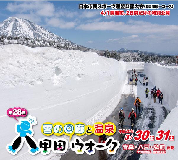 八甲田ウォーク(酸ヶ湯谷地温泉 青森県)