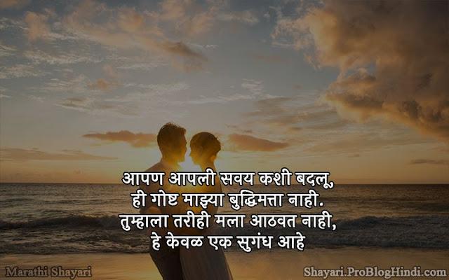 true love shayari marathi