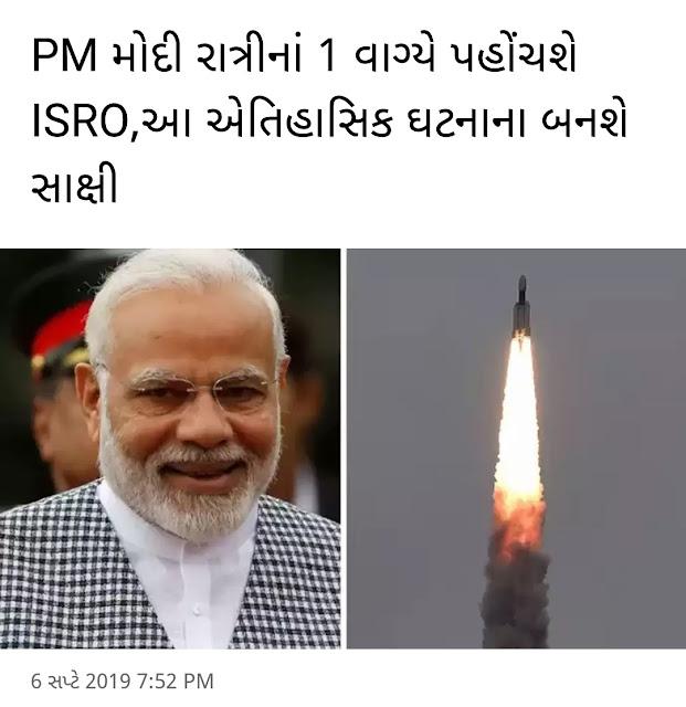 ISRO and modi