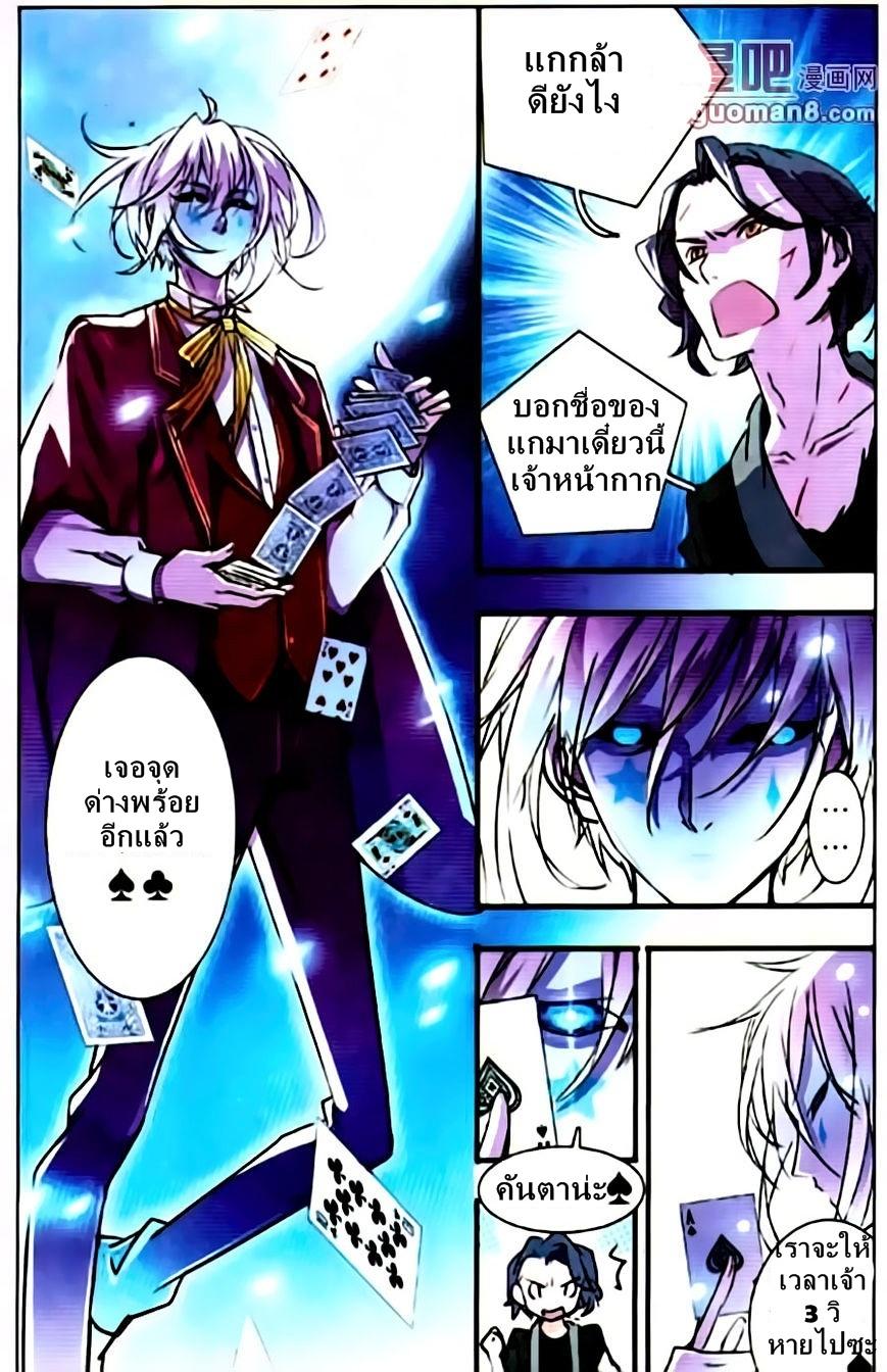 อ่านการ์ตูน Yue Shi 1 ภาพที่ 11