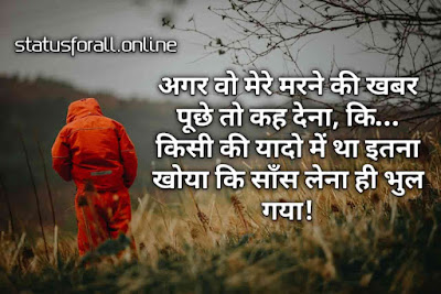 Sad Status About Life in Hindi (अलोन लाइफ़ स्टेटस)