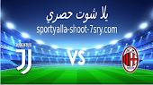 نتيجة مباراة يوفنتوس وميلان اليوم 6-1-2021 الدوري الإيطالي