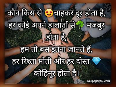Best  Hindi Dosti Shayari status Images Wallpaper Download
