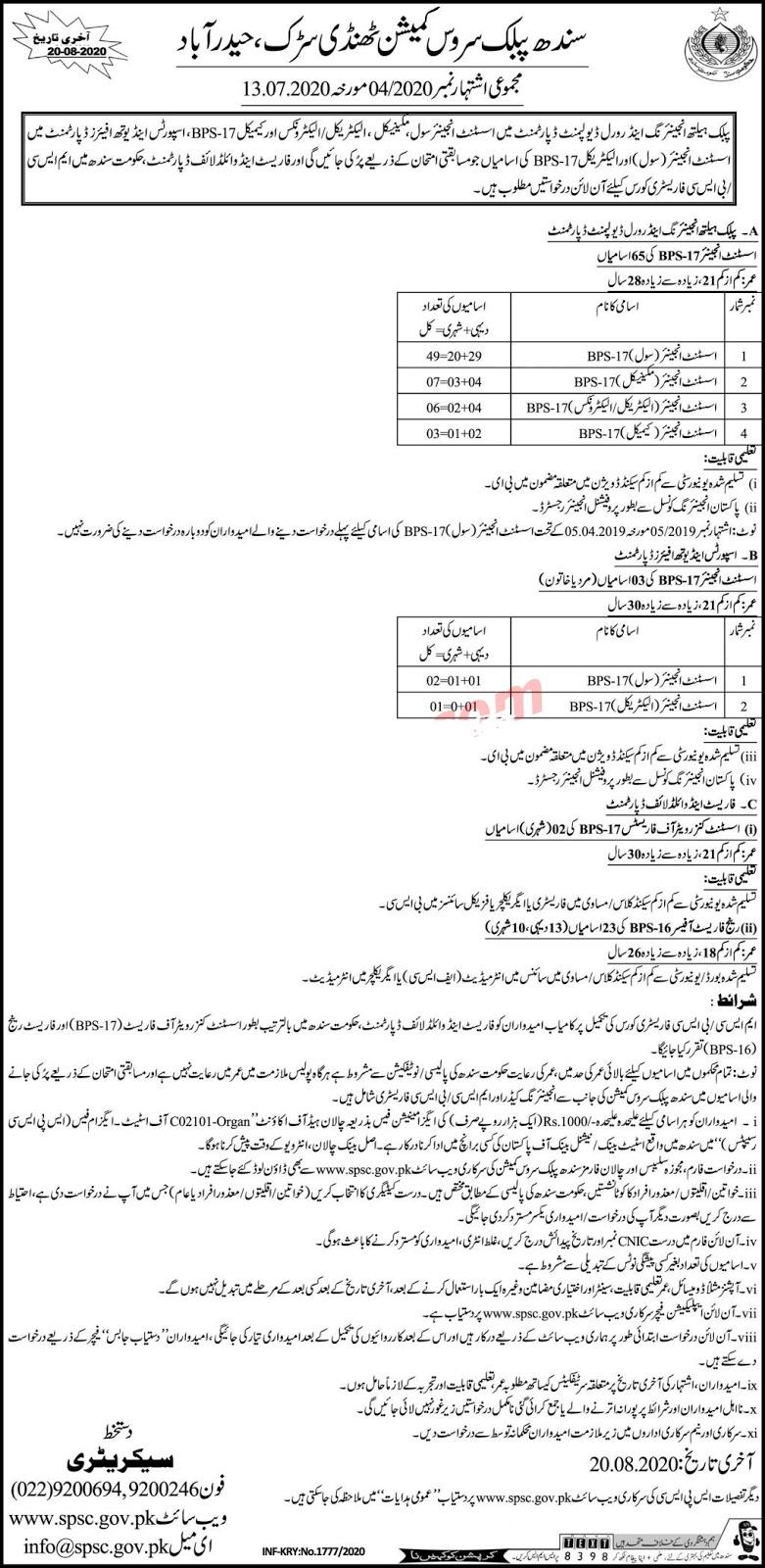 SPSC Jobs Advertisement 2020 | Sindh Public Service Commission