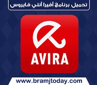 تحميل برنامج افيرا انتي فايروس 2018 للكمبيوتر والموبايل Avira Antivirus