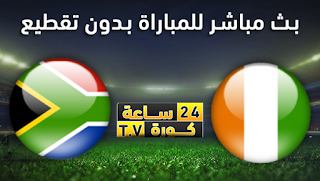 مشاهدة مباراة ساحل العاج و جنوب افريقيا بث مباشر بتاريخ 23-06-2019 كأس الأمم الأفريقية