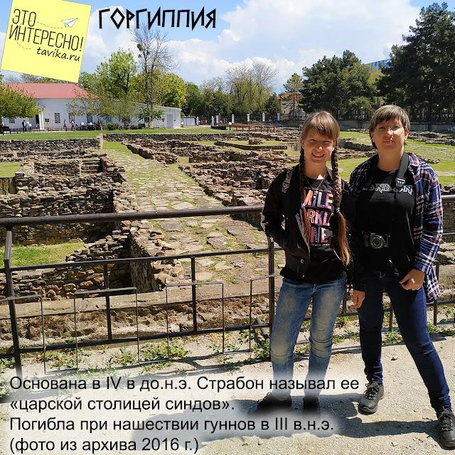 Горгиппия - античный город Боспорского царства