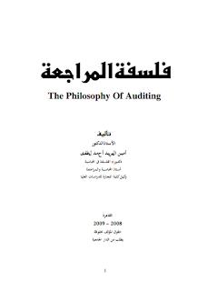 تحميل كتاب فلسفة المراجعة pdf أمين أحمد السيد لطفى ، مجلتك الإقتصادية