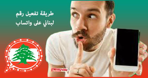 رقم لبناني لتفعيل واتس اب عبر تطبيق الفا + 961Alfa اخر اصدار
