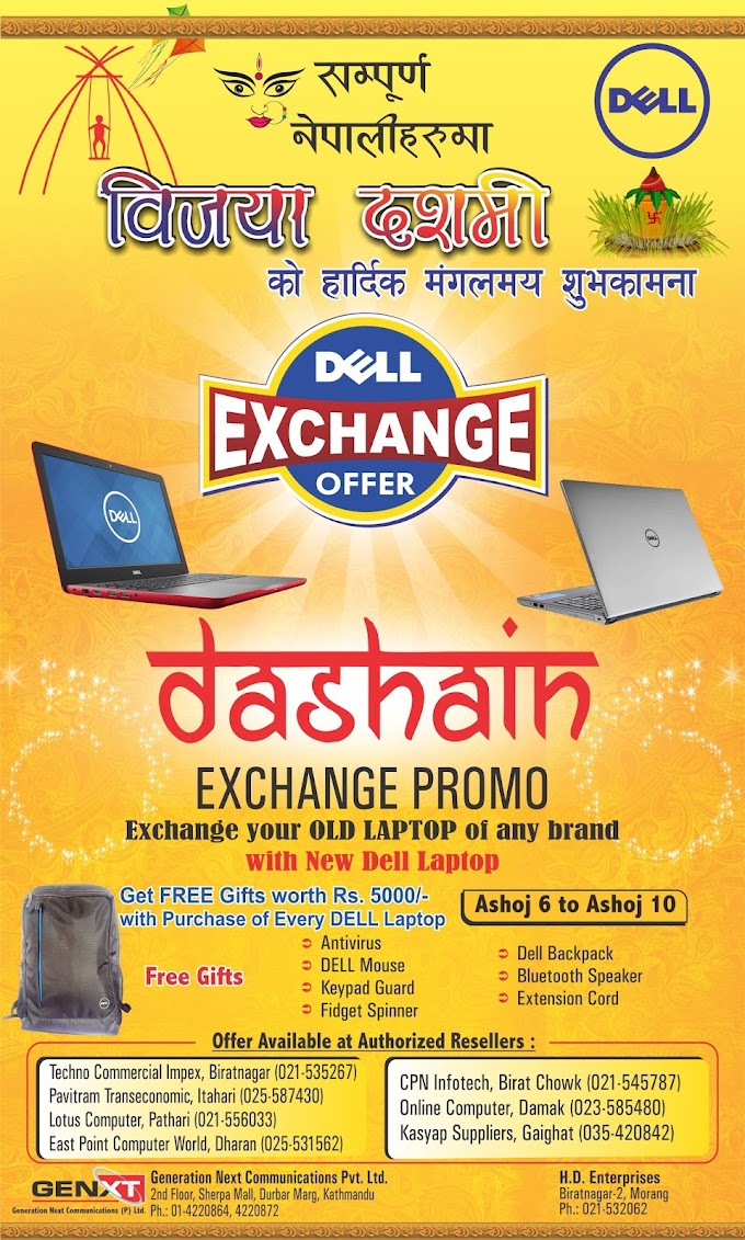 Dell Exchange Offer Banner