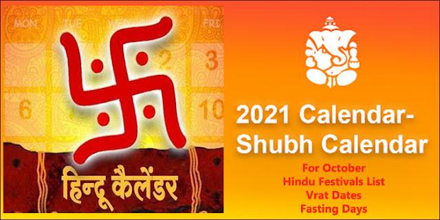 October 2021 Calendar: Hindu Festivals List, Bank Holidays, Shubh Muhurat and Vrat Dates