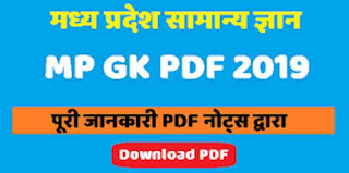 MP GK PDF in Hindi