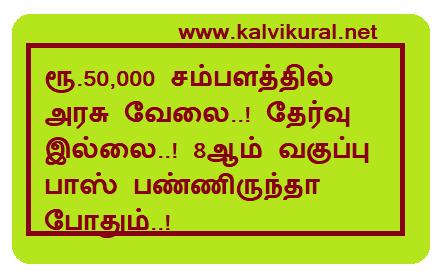 ரூ.50,000 சம்பளத்தில் அரசு வேலை..! தேர்வு இல்லை..! 8ஆம் வகுப்பு பாஸ் பண்ணிருந்தா போதும்..!