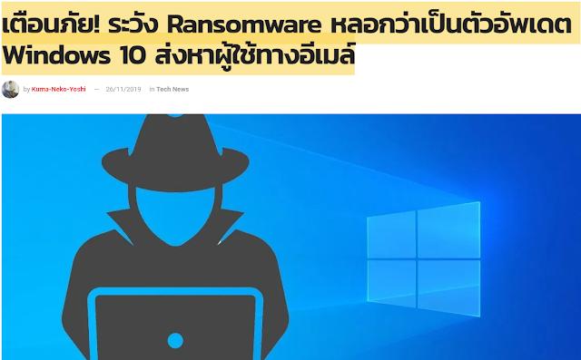 แจ้งเตือน ไวรัสคอมพิวเตอร์ เรียกค่าไถ่ Ransomware