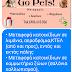 Go Pets: Μεταφορές Κατοικιδίων...