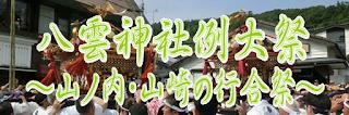 八雲神社例大祭:山ノ内・山崎