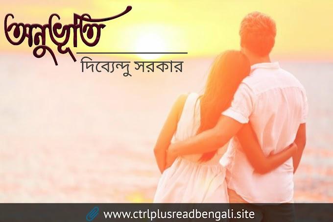 অনুভূতি । Bengali real life story