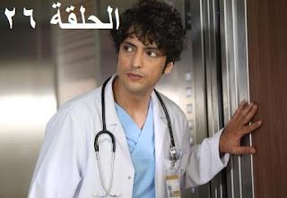 مسلسل الطبيب المعجزة الحلقة 26 Mucize Doktor كاملة مترجمة للعربية
