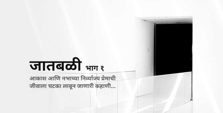 जातबळी भाग १ - मराठी कथा | Jaatbali Part 1 - Marathi Katha