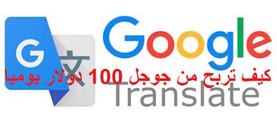 كيف تربح من جوجل 100 دولار يوميا-الربح من جوجل بلاي