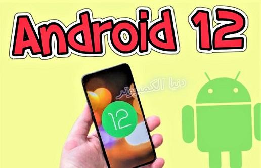 قائمة الأجهزة التى ستحصل على الإصدار التجريبى لنظام أندرويد Android 12